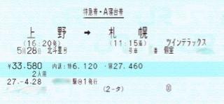 1505hokutosei01